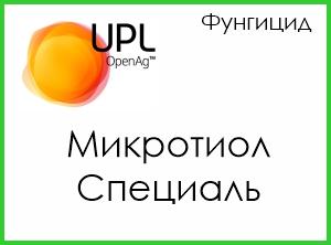Микротиол Специаль