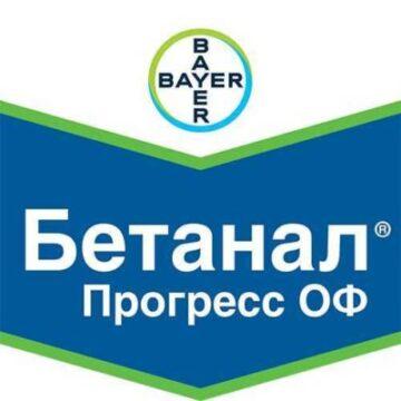 Бетанал Прогресс ОФ